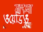 Bangla wadio